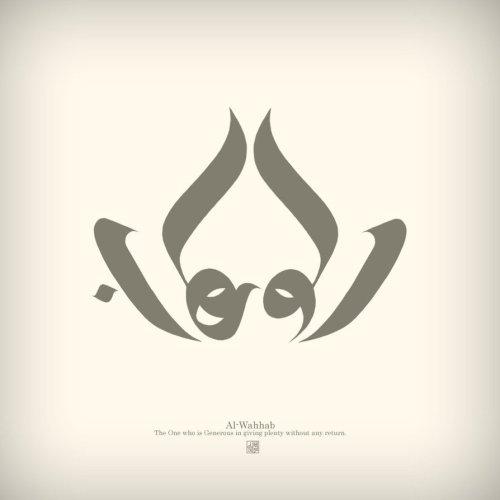 al_wahhab_by_sheharzad_arshad-d5g8l47