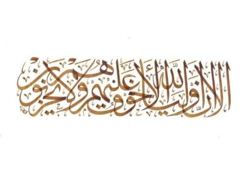 ala-ina-awliya-Allah