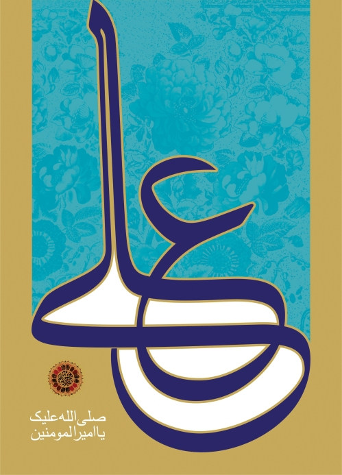 imam_ali_2_by_islamic_shia_artists