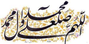 salawat-calligraphy